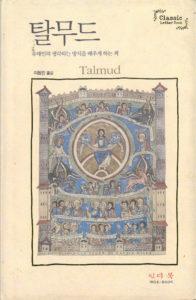 Talmud2